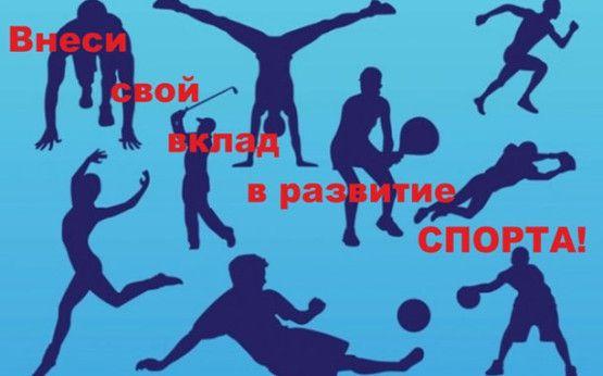 Внеси свой вклад в развитие спорта!
