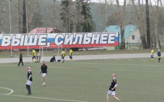 Турнир по футболу на призы Епархии