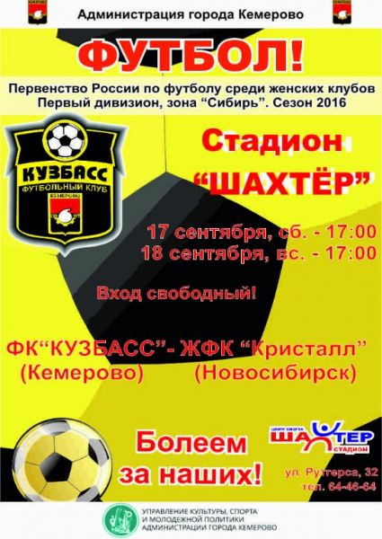 afisha_kuzbass_kristall_12-09-16-2cdr_1