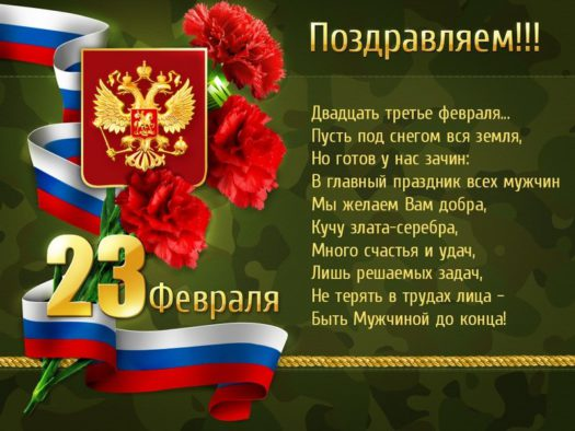16810921-pozdravitelnaya-otkrytka-s-23-fevralya-muzhchine