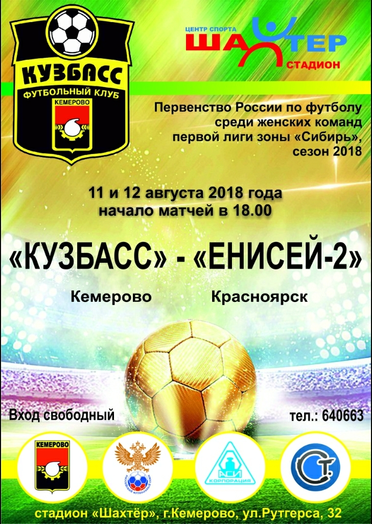 11-12_ФККузбасс_Енисей-2 (1)