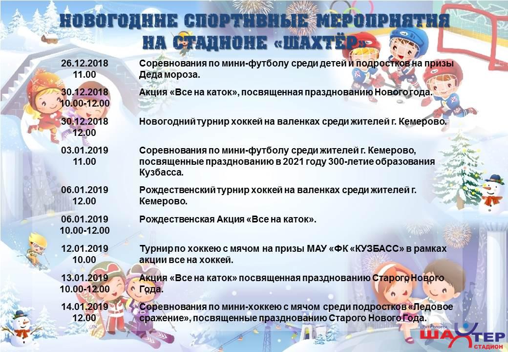 План новогодних мероприятий