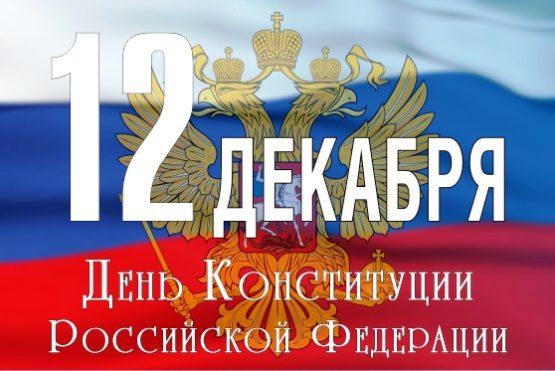 den_konstituciy_rossii_2015
