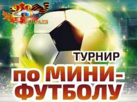 турнир по мини футболу
