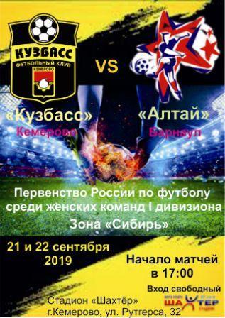 афиша Алтай Кузбасс
