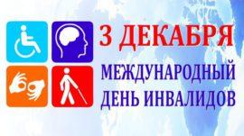 день-инвалидов-e1512120870754