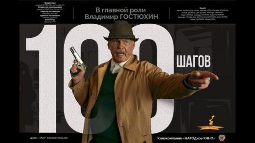 Skachat_torrent_film_2019_100_Shagov_AVI_v_kachestve_WEBRip