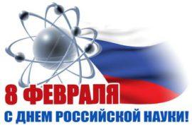 day_rus_nauki
