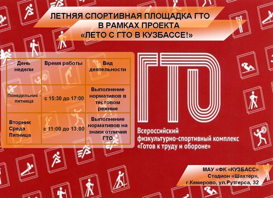 Площадка-ГТО 2020 испр