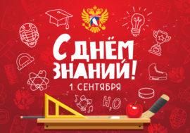 1-sentyabrya_770x540px