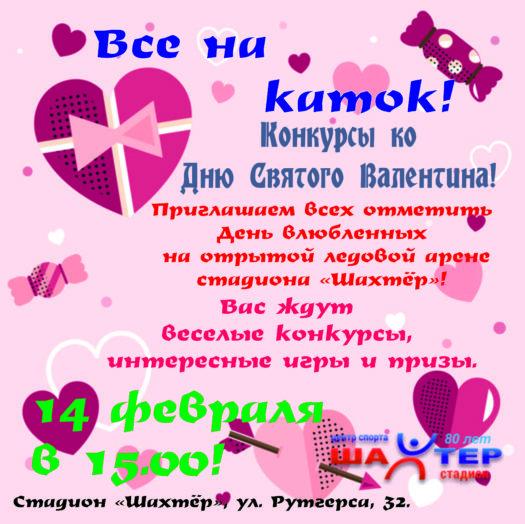 Конкурсы ко Дню влюбленных