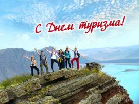 s-dnem-turizma