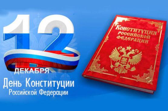 _днем конституции