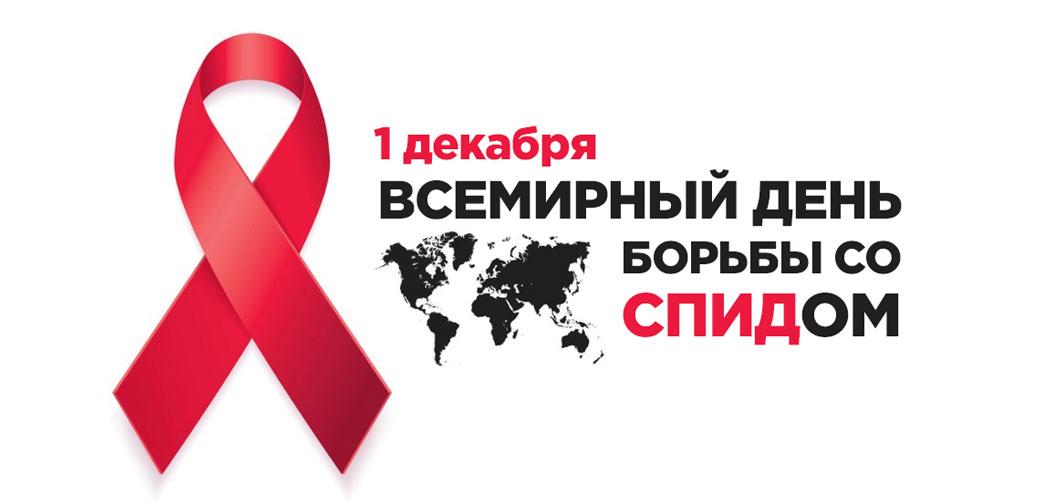 1575018925_world-aids-day-sayt