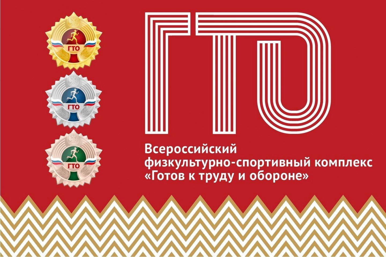 1613666062_73-p-fon-gto-dlya-prezentatsii-81