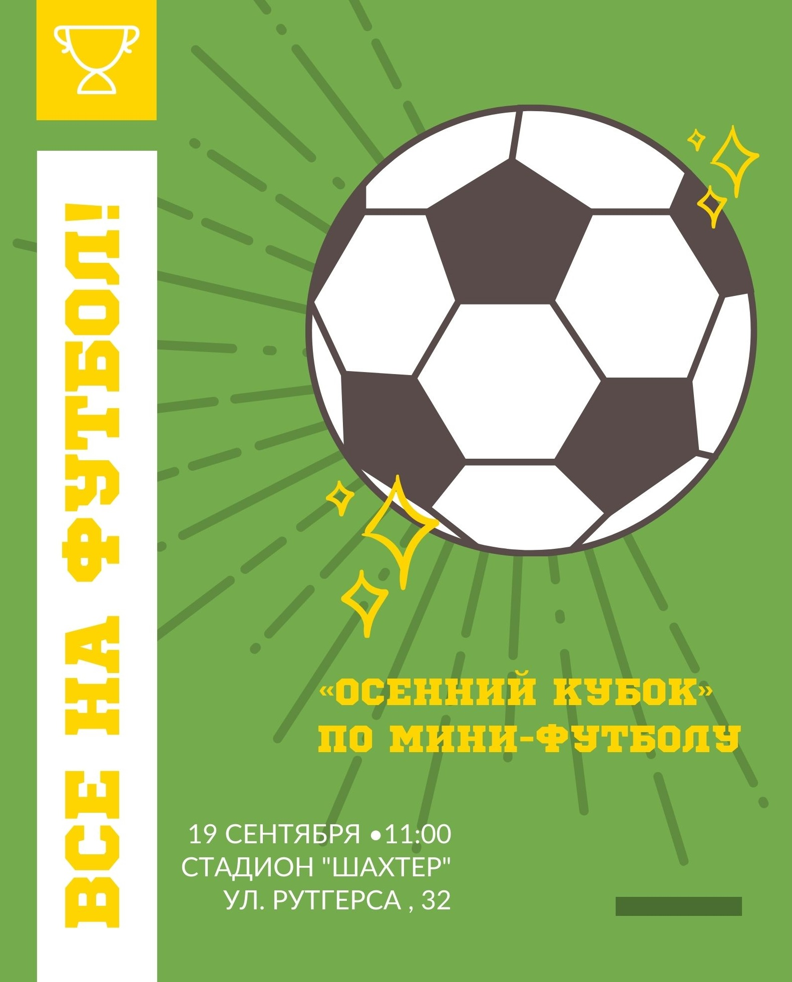 19-сентября-•1100-стадион-шахтер-ул.-рутгерса-32